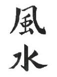Feng shui particuliers et entreprises